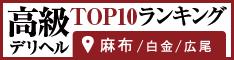 麻布・白金・広尾 | 高級デリヘルTOP10ランキング