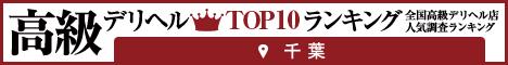 千葉 | 高級デリヘルTOP10ランキング