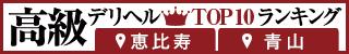 恵比寿・青山 | 高級デリヘルTOP10ランキング