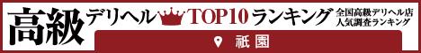 祇園 | 高級デリヘルTOP10ランキング