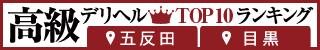 五反田・目黒 | 高級デリヘルTOP10ランキング