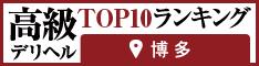 博多 | 高級デリヘルTOP10ランキング