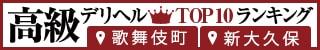 歌舞伎町・新大久保 | 高級デリヘルTOP10ランキング