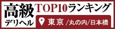 東京・丸の内・日本橋 | 高級デリヘルTOP10ランキング
