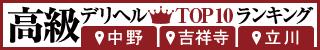 中野・吉祥寺・立川 | 高級デリヘルTOP10ランキング