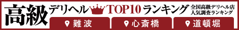 難波・心斎橋・道頓堀 | 高級デリヘルTOP10ランキング