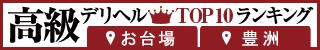 お台場・豊洲 | 高級デリヘルTOP10ランキング