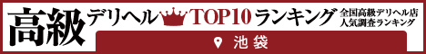 池袋・大塚 | 高級デリヘルTOP10ランキング468×60
