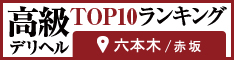六本木・赤坂 | 高級デリヘルTOP10ランキング