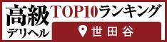 世田谷 | 高級デリヘルTOP10ランキング