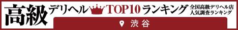 渋谷・恵比寿・青山 | 高級デリヘルTOP10ランキング