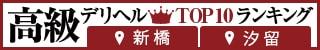 新橋・汐留   高級デリヘルTOP10ランキング