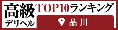 品川 | 高級デリヘルTOP10ランキング