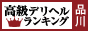 品川・五反田・目黒 | 高級デリヘルTOP10ランキング