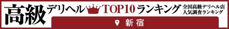 新宿 | 高級デリヘルTOP10ランキング