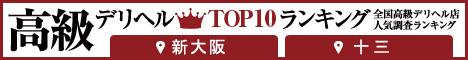 新大阪・十三 | 高級デリヘルTOP10ランキング