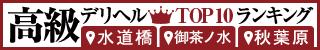水道橋・御茶ノ水・秋葉原 | 高級デリヘルTOP10ランキング