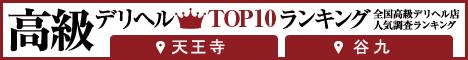天王寺・谷九 | 高級デリヘルTOP10ランキング
