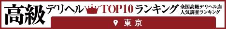 東京 | 高級デリヘルTOP10ランキング468×60
