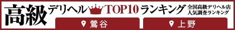 鶯谷・上野・錦糸町 | 高級デリヘルTOP10ランキング
