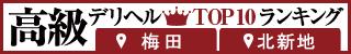 梅田・北新地 | 高級デリヘルTOP10ランキング