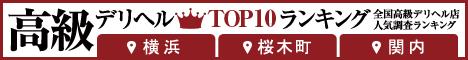 横浜・桜木町・関内 | 高級デリヘルTOP10ランキング