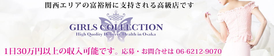 GIRLS COLLECTION 求人バナー
