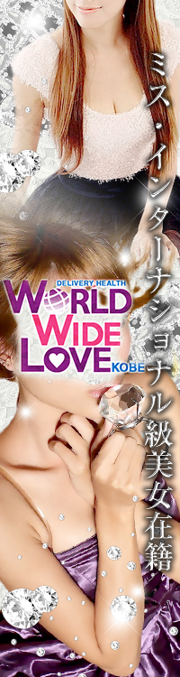 WORLD WIDE LOVE 神戸