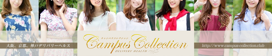 Campus Collection  (キャンパスコレクション)