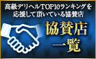 TOP10協賛
